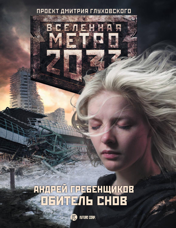 Метро 2033 сестры печали скачать fb2