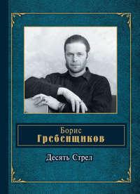 Гребенщиков, Борис  - Десять Стрел