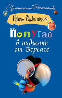 Александрова, Наталья  - Попугай в пиджаке от Версаче