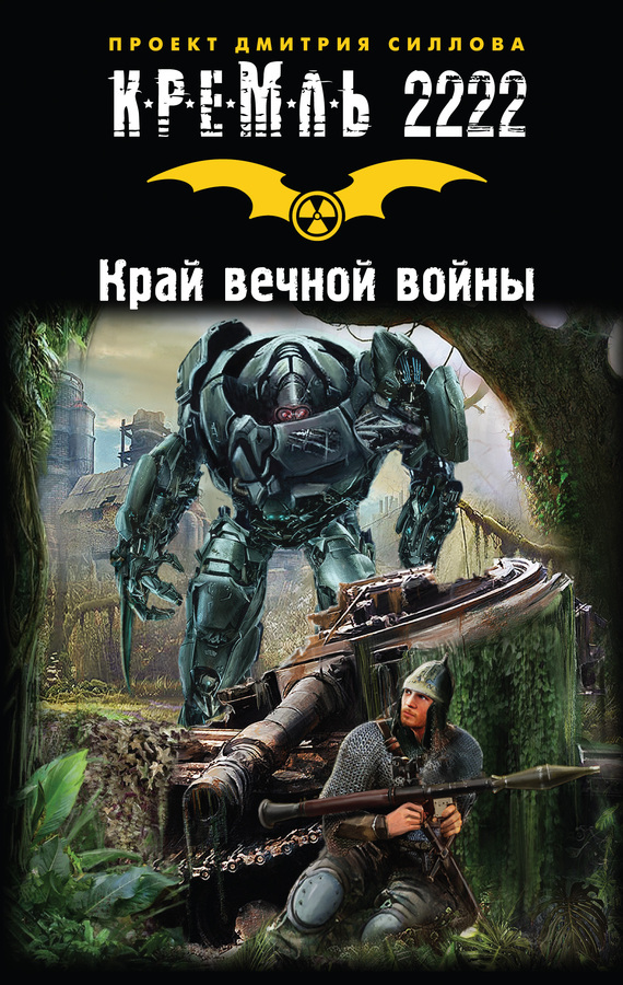 Кремль 2222. Край вечной войны (сборник) ( Владислав Выставной  )