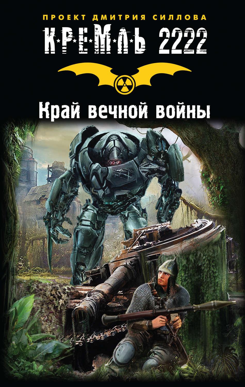 Кремль 2222 скачать сборник fb2