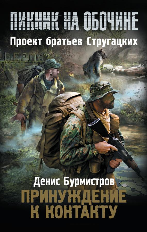 Денис Бурмистров Принуждение к контакту принуждение к любв��
