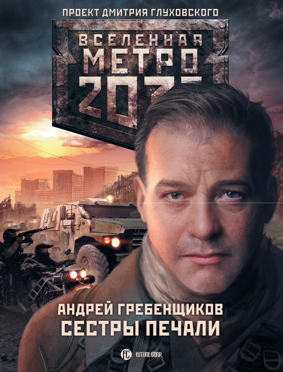 Андрей Гребенщиков Сестры печали шабалов д метро 2033 право на жизнь