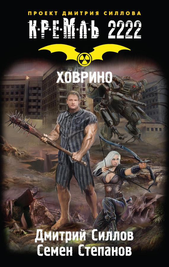 Дмитрий Силлов Кремль 2222. Ховрино выставной в кремль 2222 ярославское шоссе