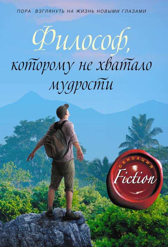 Обложка книги Философ, которому не хватало мудрости, автор Гунель, Лоран
