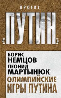 - Олимпийские игры Путина