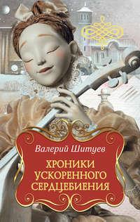 Шитуев, Валерий  - Хроники ускоренного сердцебиения (сборник)