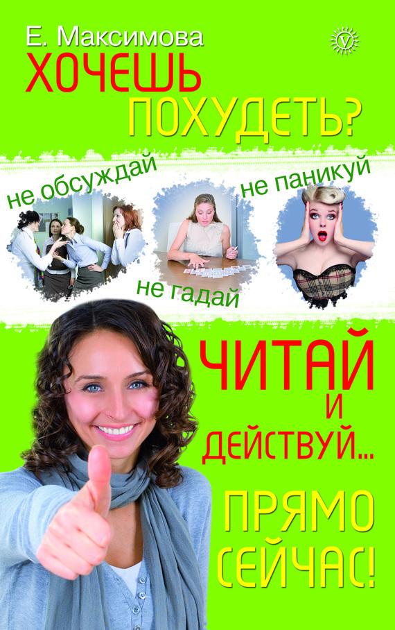 Е. А. Максимова