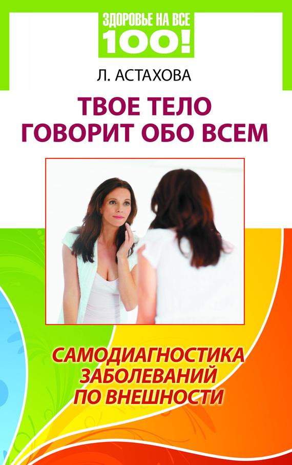 Лидия Астахова бесплатно