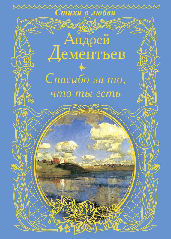 Андрей Дементьев Спасибо за то, что ты есть наталья петровна беляева ерух струны души