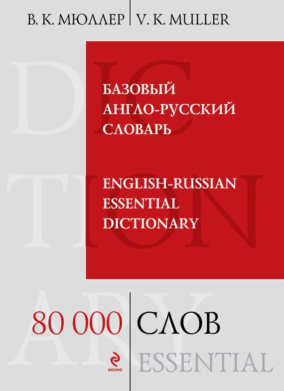 В. К. Мюллер Базовый англо-русский словарь / English-Russian Essential Dictionary. 80000 слов collins essential chinese dictionary