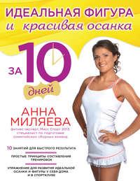 Миляева, Анна  - Идеальная фигура и красивая осанка за 10 дней