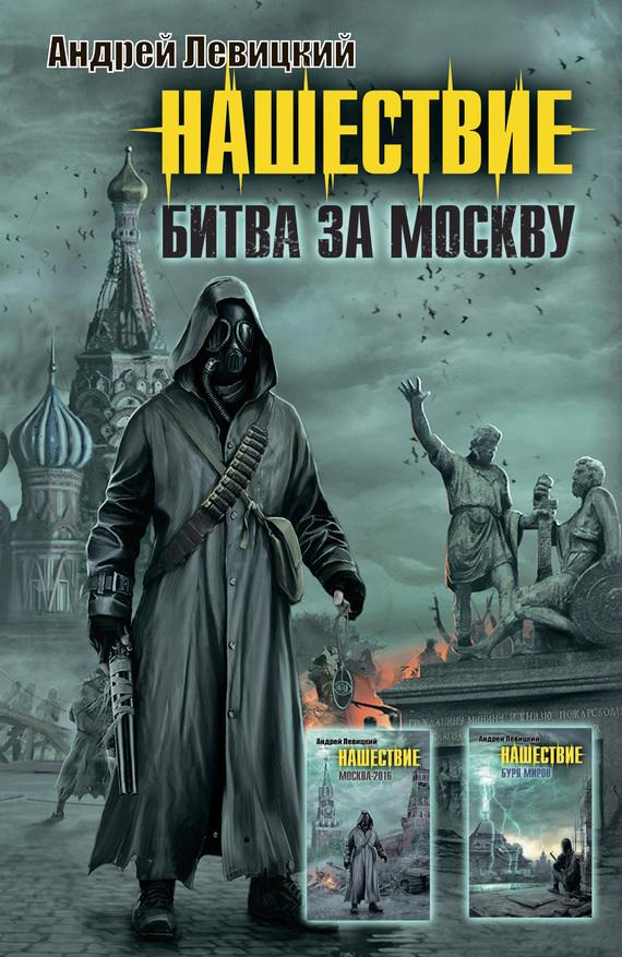 обложка электронной книги Нашествие. Битва за Москву (сборник)