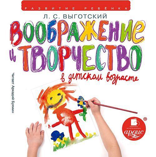 обложка электронной книги Воображение и творчество в детском возрасте