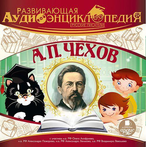 Антон Чехов Русские писатели: А.П. Чехов