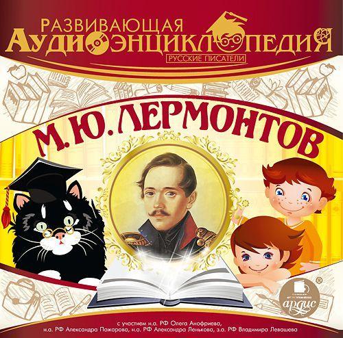 Скачать Русские писатели: М.Ю. Лермонтов быстро