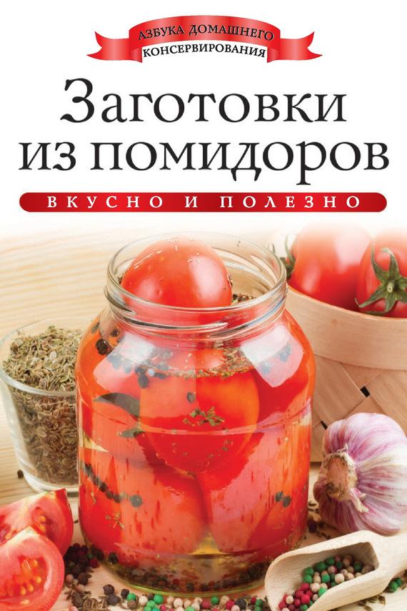 Заготовки из помидоров. Вкусно и полезно