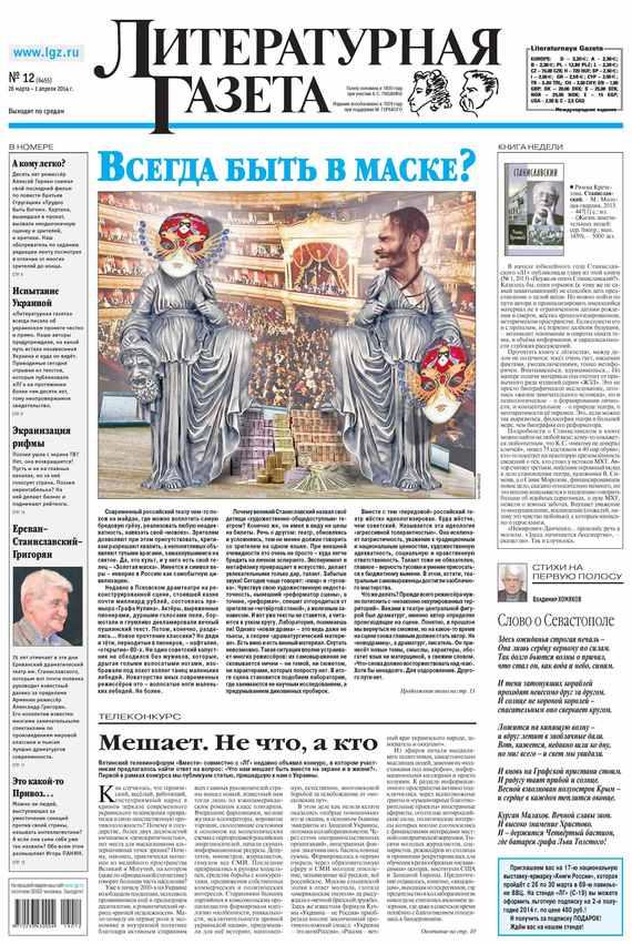 Литературная газета №12 (6455) 2014