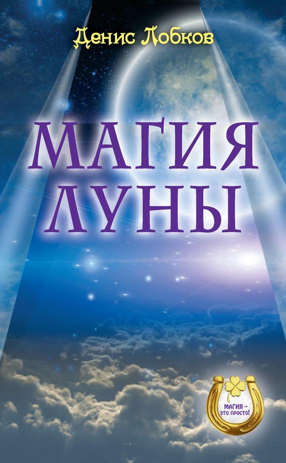 Денис Лобков Магия луны тамоников а холодный свет луны