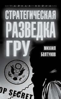 - Стратегическая разведка ГРУ