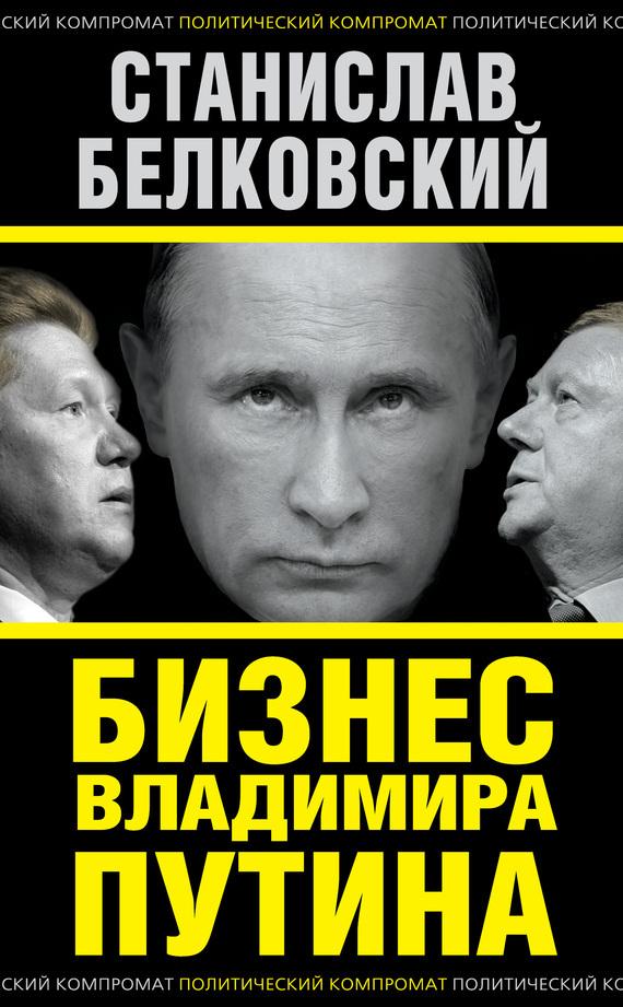 Станислав Белковский Бизнес Владимира Путина станислав белковский бизнес владимира путина