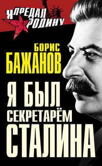 Бажанов, Борис  - Я был секретарем Сталина