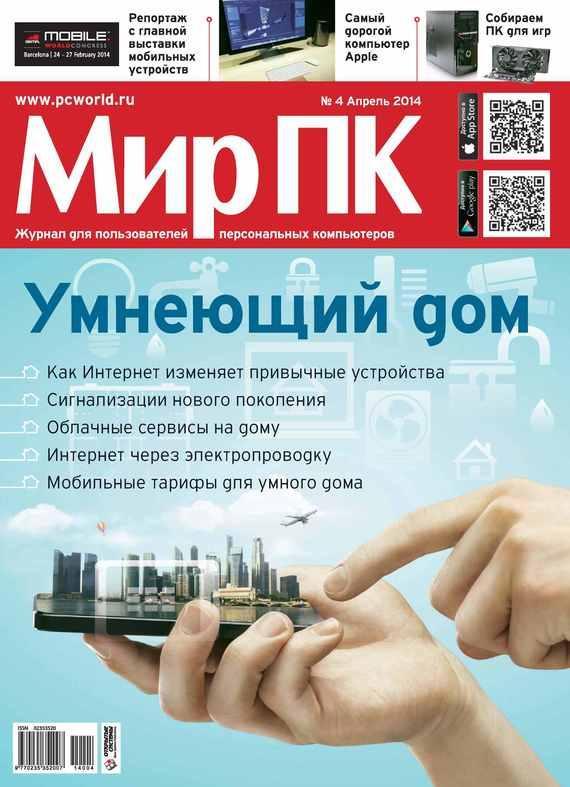 все цены на Мир ПК Журнал «Мир ПК» №04/2014 онлайн
