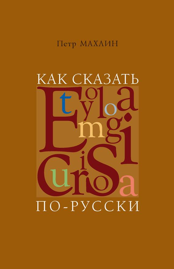 "4 books of Петр Махлин ""Английский язык в таблицах и ...: http://www.general-ebooks.com/author/72526734-%D0%BF%D0%B5%D1%82%D1%80-%D0%BC%D0%B0%D1%85%D0%BB%D0%B8%D0%BD"