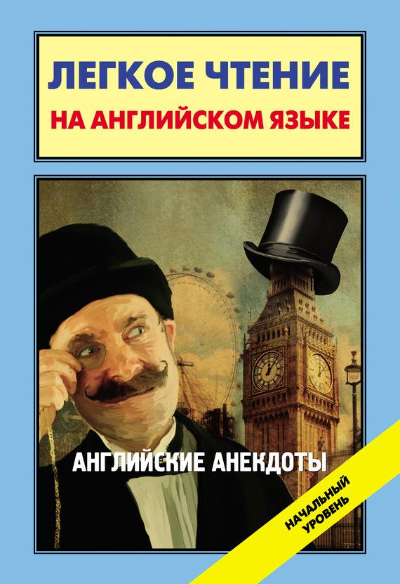 цены на Отсутствует Английские анекдоты / English Jokes в интернет-магазинах