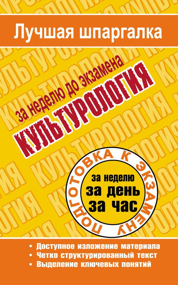 бесплатно Татьяна Петровна Ритерман Скачать Культурология