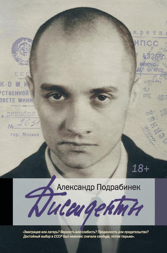 Александр Подрабинек Диссиденты минувшее и пережитое по воспоминаниям за 50 лет сибирь и эмиграция