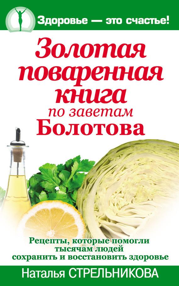 Наталья Стрельникова бесплатно