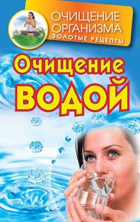 Смирнов, Даниил  - Очищение водой
