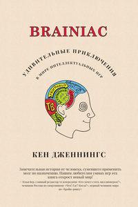 Дженнингс, Кен  - Brainiac. Удивительные приключения в мире интеллектуальных игр