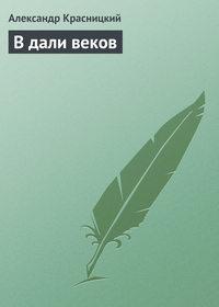 Красницкий, Александр  - В дали веков