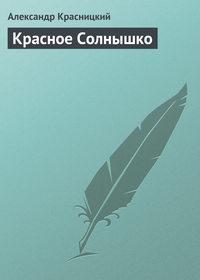Красницкий, Александр  - Красное Солнышко