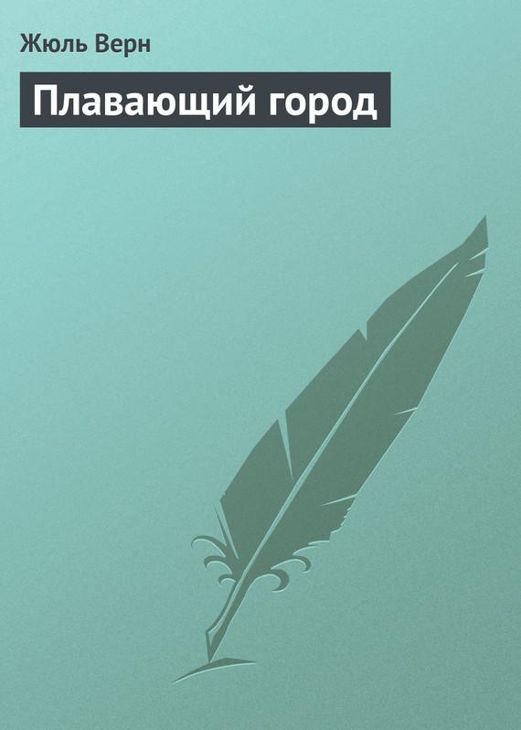 читать книгу Жюль Верн электронной скачивание