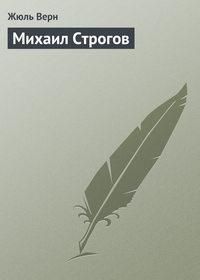 Верн, Жюль - Михаил Строгов