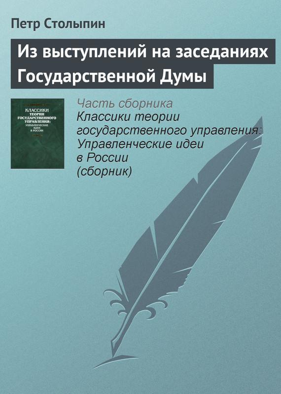 Петр Столыпин Из выступлений на заседаниях Государственной Думы ISBN: 978-5-8243-0935-5