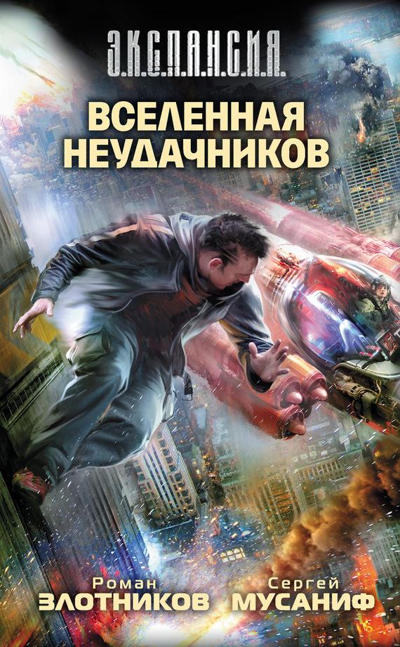 Роман Злотников Вселенная неудачников шанс для неудачников в 2 х томах