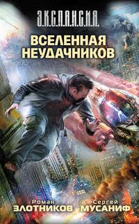 Злотников, Роман  - Вселенная неудачников