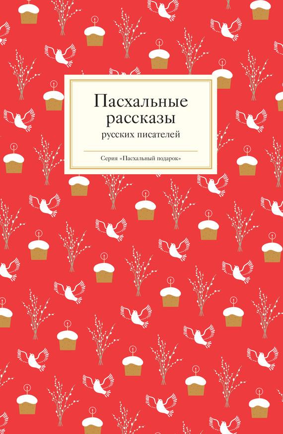 Отсутствует Пасхальные рассказы русских писателей