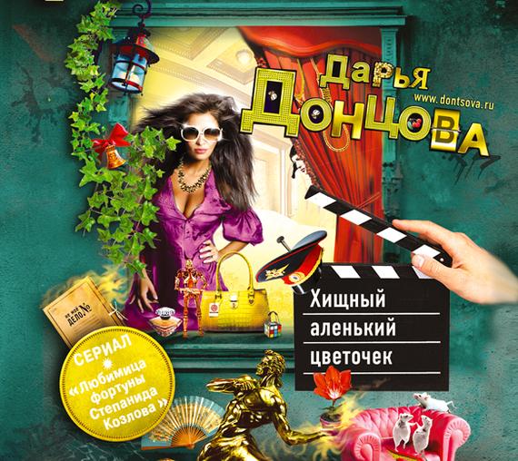 Дарья Донцова Хищный аленький цветочек дарья донцова спят усталые игрушки