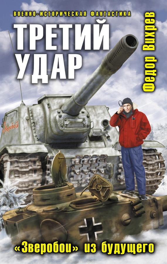 Федор Вихрев - Третий удар. «Зверобой» из будущего