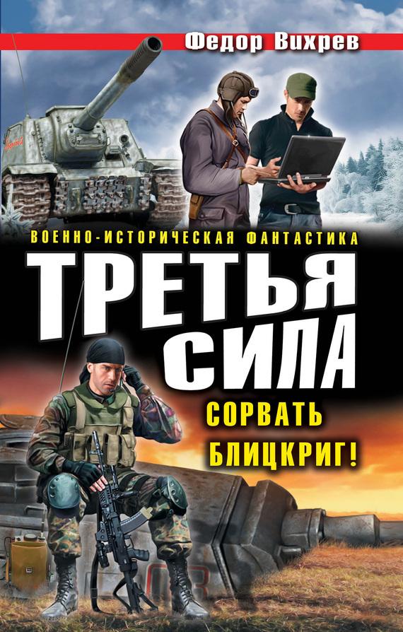 Федор Вихрев бесплатно