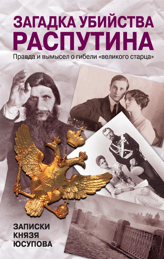 Феликс Юсупов бесплатно