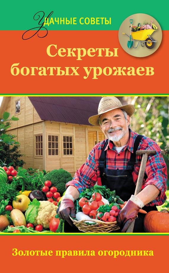 Татьяна Ситникова Секреты богатых урожаев что нужно знать чтобы недвижимость