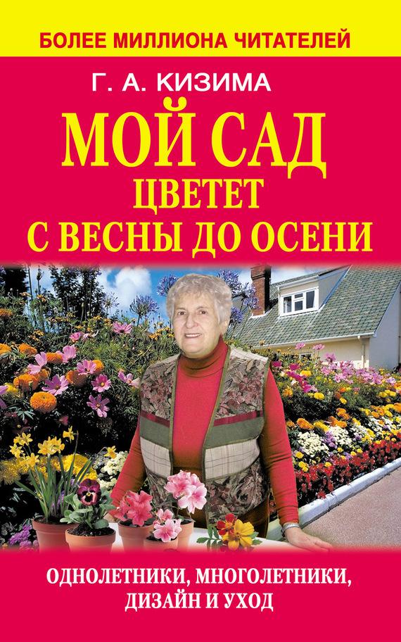 Галина Кизима Мой сад цветет с весны до осени декоративные многолетние кустарники в украине