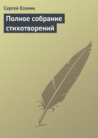 Есенин, Сергей  - Полное собрание стихотворений