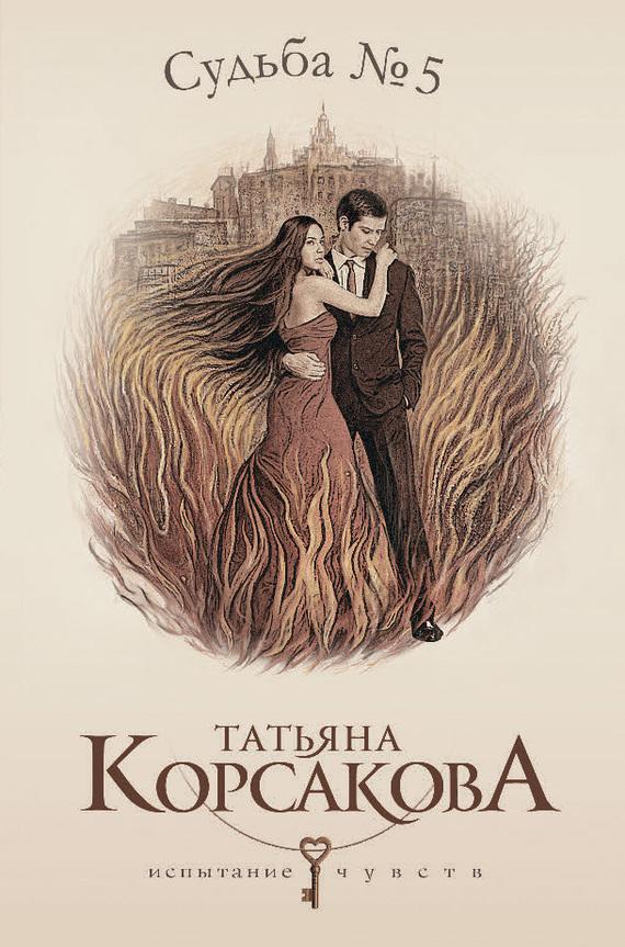 Татьяна Корсакова Судьба № 5  недорого